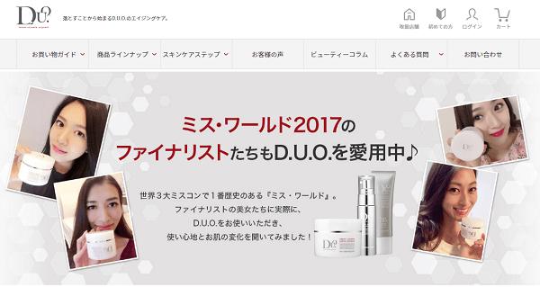 D.U.O ザ リペアショットの販売会社は?