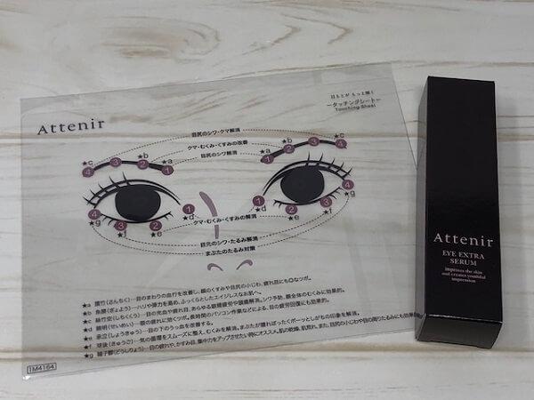 Attenir(アテニア)アイ エクストラ セラムを実際に購入しました!