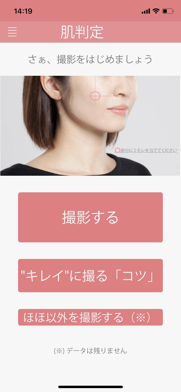 hadamore(ハダモア)を使ってみよう!