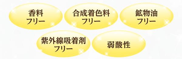 HADARI(はだり)は4つの無添加で弱酸性