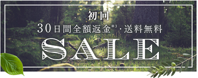 haru黒髪スカルプ・プロには30日間全額返金保証がついている