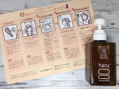 haru黒髪スカルプ・プロの使い方は?