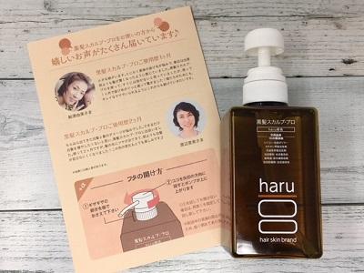 haru黒髪スカルプ・プロの口コミや評価は?