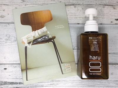 haru黒髪スカルプ・プロを実際に購入しました!