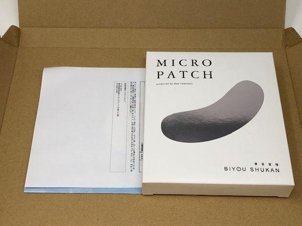 iマイクロパッチの箱を開けてみると・・・