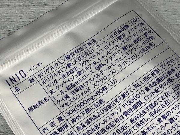INIO(イニオ)の全成分