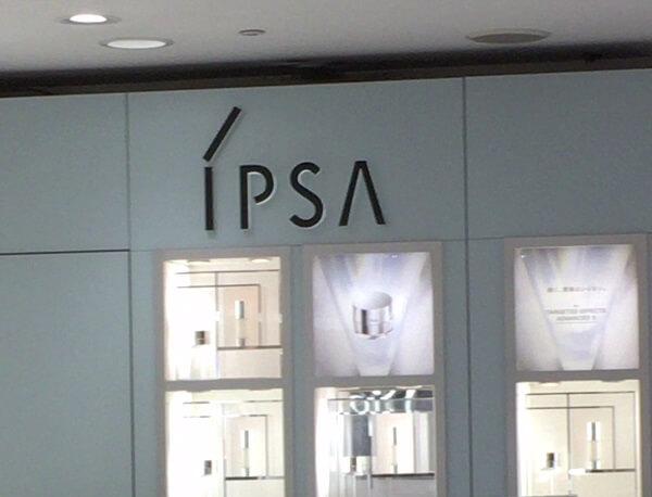 IPSA(イプサ):肌診断カウンセリング