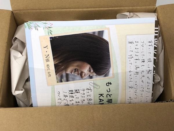 黒髪クリームシャンプーKAMIKA(カミカ)の箱を開けてみると・・・