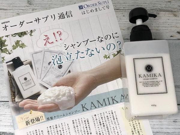 黒髪クリームシャンプーKAMIKA(カミカ)を購入しました!