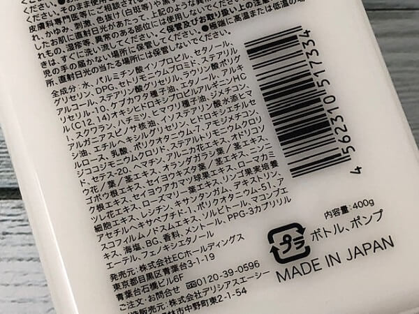 黒髪クリームシャンプーKAMIKA(カミカ)の全成分