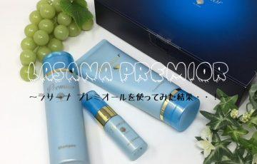【写真あり】ラサーナ プレミオールを使ってみた!美髪効果を口コミレビュー!