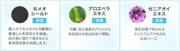 エルシーノ集中美白美容液には保湿成分が4種類配合されている