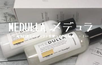 【香りも使い心地も良い!】MEDULLA(メデュラ)シャンプー使ってみた!オーダーメイドの専用ヘアケア効果を口コミレビュー!