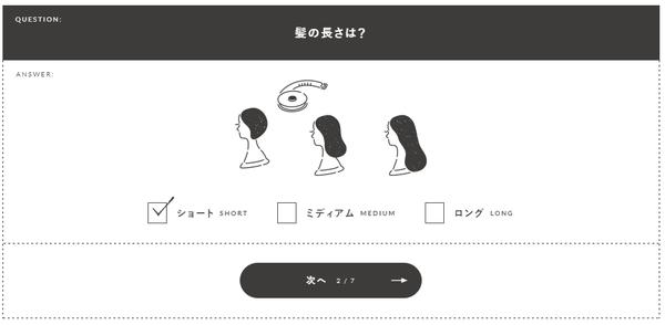 MUDULLA(メデュラ)オーダー①:髪の毛の長さは?