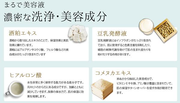 モッチスキン 吸着クレンジングには美容成分が5種類も配合されている