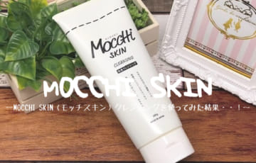 【写真あり】モッチスキン 吸着クレンジングを使ってみた!酵素×クレイの力で毛穴汚れに効果はある!?