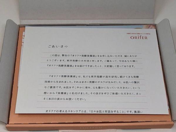 orifer(オリファ)発酵美養液の箱を開けてみると・・・
