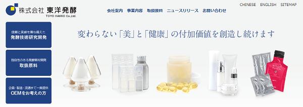 orifer(オリファ)発酵美養液の販売会社は?