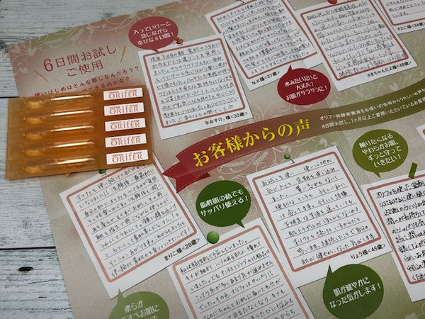 orifer(オリファ)発酵美養液の口コミや評価は?