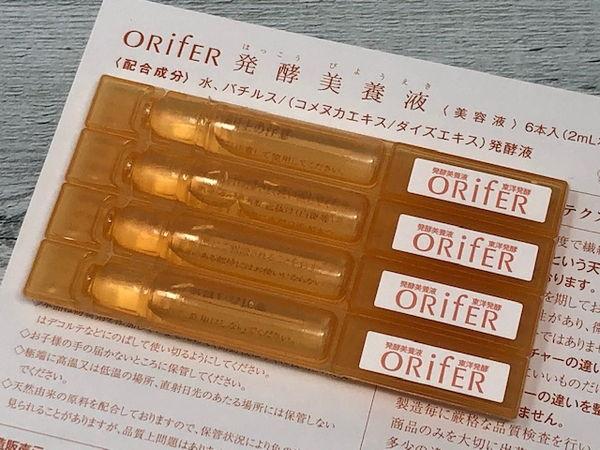 orifer(オリファ)発酵美養液の全成分