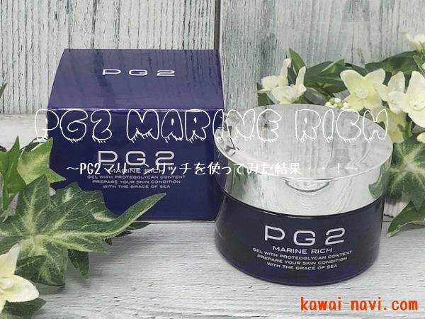 【写真あり】PG2 マリーンリッチを使ってみた!プロテオグリカン配合のオールインワンジェルの保湿効果を口コミレビュー!