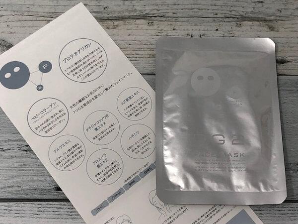 PG2 フェイスマスクが集中保湿できる理由は?