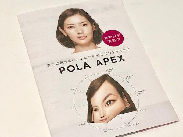 POLA(ポーラ):肌バイタルチェック&肌全層分析