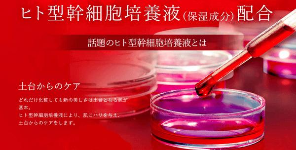 話題の次世代成分ヒト型幹細胞培養液