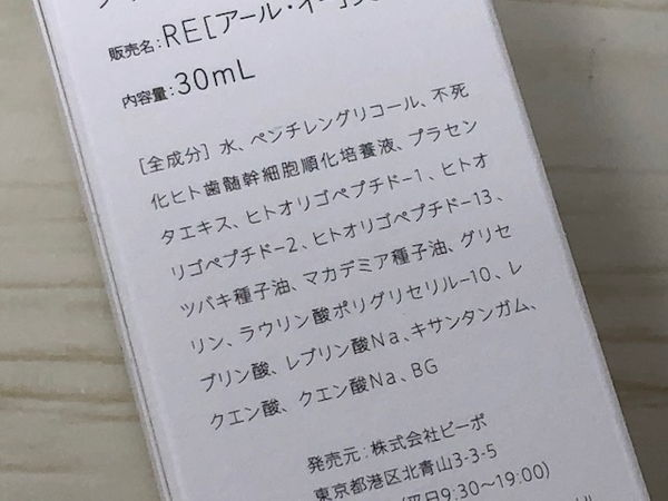 RE(アール・イー)プラセンタ美容液の全成分