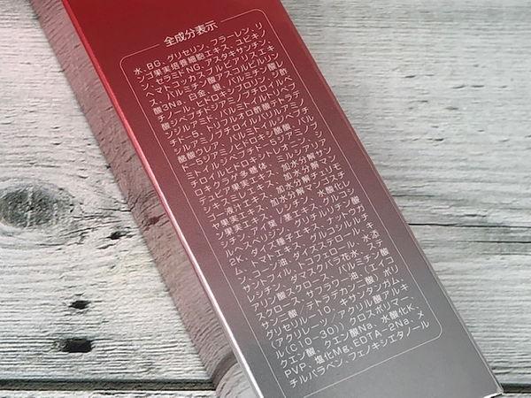 赤いフラーレン化粧水の全成分