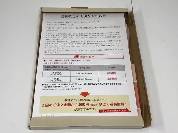 琉球すっぽんのコラーゲンゼリーの箱を開けてみると・・・