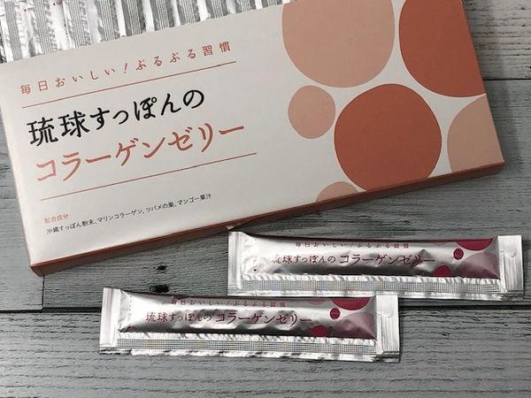 琉球すっぽんのコラーゲンゼリーを実際に食べてみました!