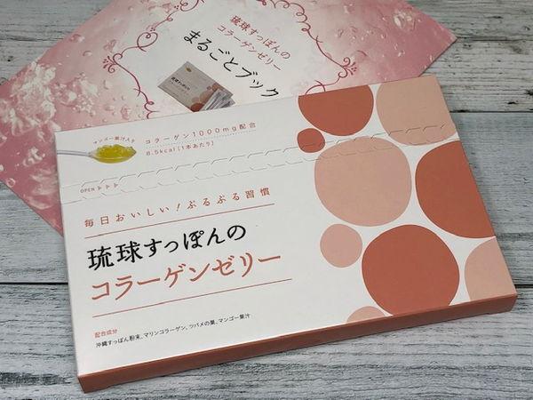 琉球すっぽんのコラーゲンゼリーを実際に購入しました!
