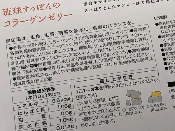 琉球すっぽんのコラーゲンゼリーの全成分