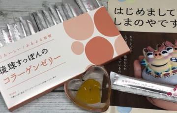 【写真あり】琉球すっぽんのコラーゲンゼリーを食べてみた! ぷるぷる食感の効果を口コミレビュー!