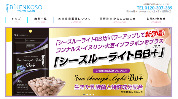 シースルーライトBB+の販売会社は?