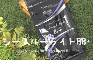 【写真あり】ダイエットサプリメントのシースルーライトBB+を入手! 話題の酵母ダイエットの効果は本当!?