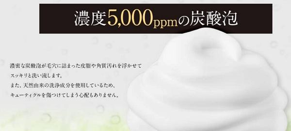 濃度5,000ppmの炭酸泡が皮脂や汚れをしっかり落とす