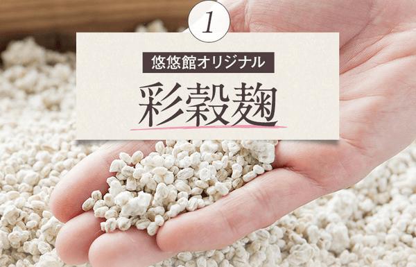 オリジナル彩穀麹で悪玉菌を減らす