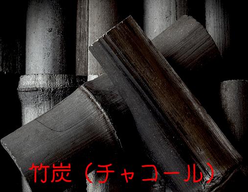 竹炭(チャコール)