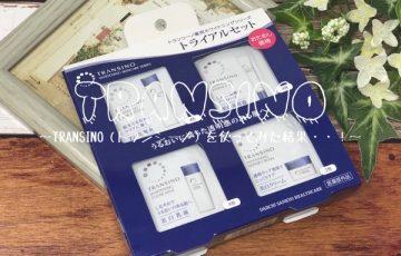 【写真あり】トランシーノ 薬用スキンケアシリーズを使ってみた!美白成分トラネキサム酸の効果を口コミレビュー!