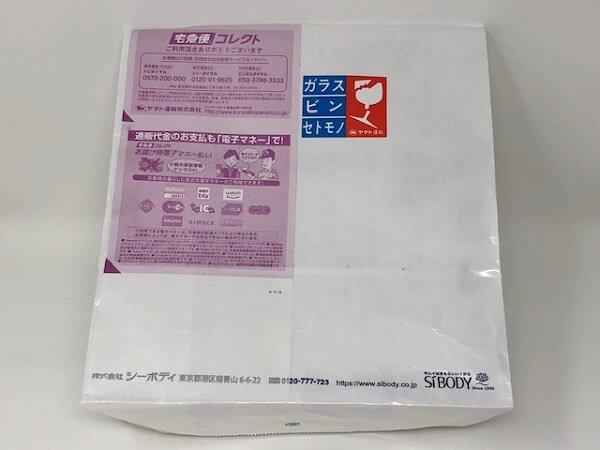 SiBODY(シーボディ)プラチナVCセラム申し込みから5日後に商品が到着しました!
