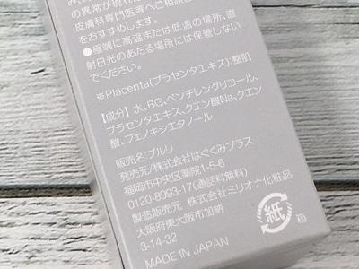 PURURI(ぷるり)の全成分