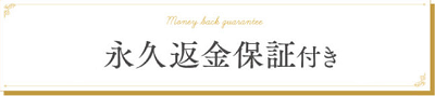 PURURI(プルリ)は永久返金保証がついているから手軽に試しやすい